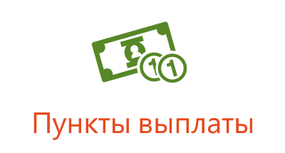Cash refund location_RU