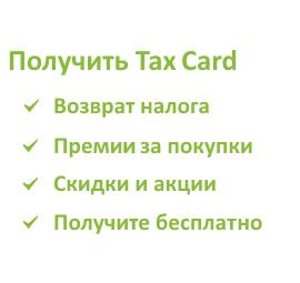 Получить карту Tax Card